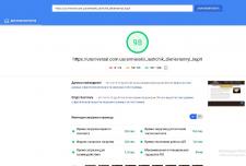 Оптимизация сайта (скорость загрузки)