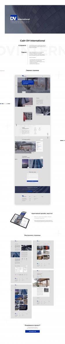 Разработка сайта для группы компаний DV-Internatio