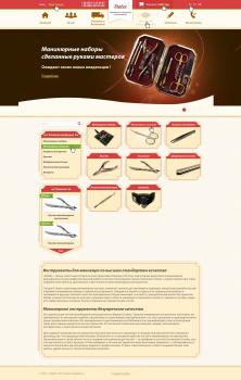 Сайт компании — Маникюрные наборы!