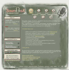 SoundBox (variant)