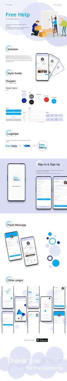 Редизайн мобильного приложения Free Help