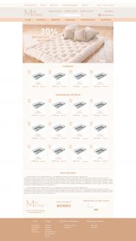 Сайт матрасной фабрики