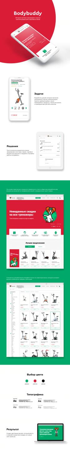 Дизайн интернет-магазина «Bodybuddy»