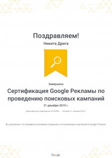 Сертификация Google Рекламы: поисковые кампании