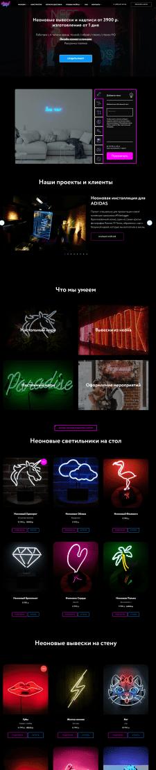 Сайт производителя неоновых светильников