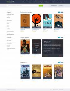 Дизайн онлайн библиотеки