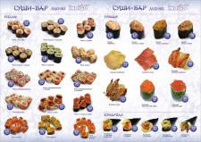 Суши-меню для ночного клуба