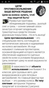 """Сео-статья """"Что такое цепи противоскольжения"""""""