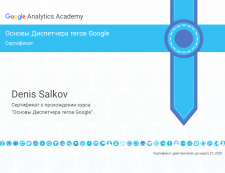 Сертификат специлиста Google Tag Manager