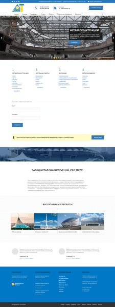 Верстка главной страницы сайта завода