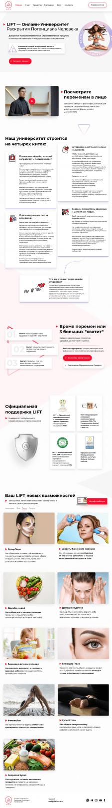 LIFT — Онлайн-Университет [tilda]