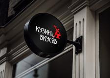 Разработка лого для кафе Кузница вкуса