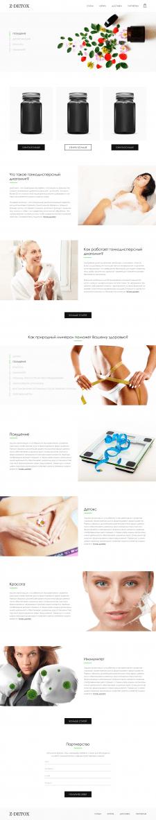 Адаптивный дизайн сайта по продаже соли для ванн