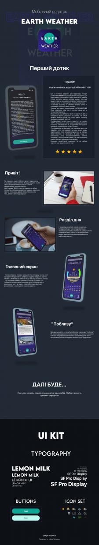 Концепт мобильнго прложения погодного сервиса