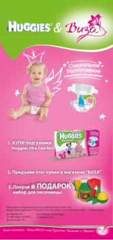 """Флаер, сеть магазинов """"Виза"""""""