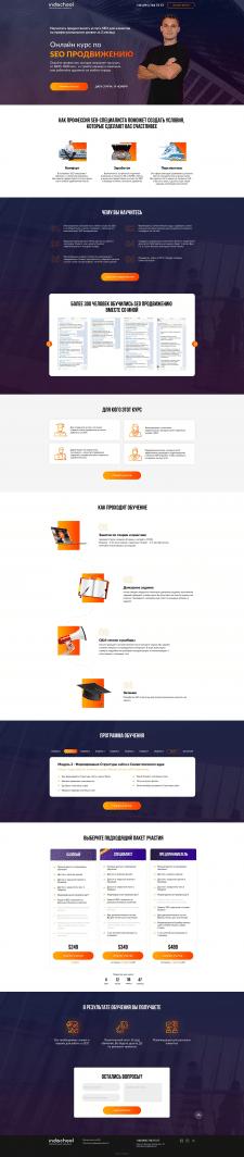 Landing page для Мастер-класса по SEO