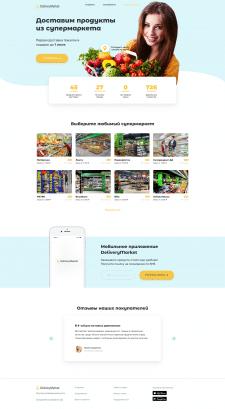 Дизайн макета DeliveryMarket