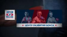 """Оформление соцсети ФБ """"Центр развития бокса"""""""