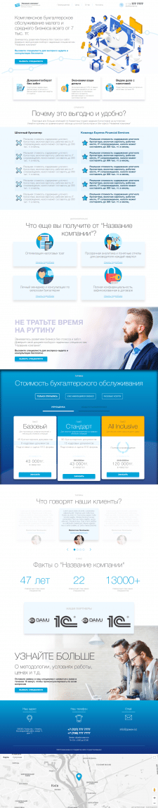 Сайт Комплексного Бухгалтерского Обслуживания