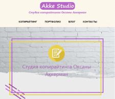 Адаптивка Akke (OpenCart)