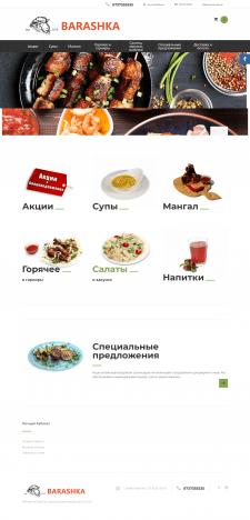 Сайт Онлайн-ресторан и служба доставки еды