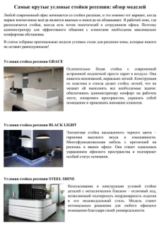 GRAVIS Мебель для бизнеса на заказ