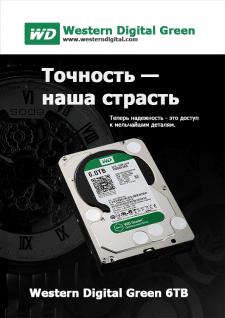 Реклама Western Digital