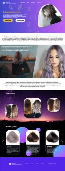 Главная страница для сайта парикмахерской