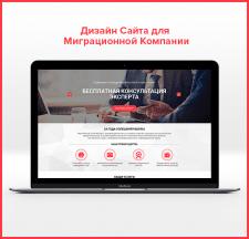 Дизайн сайта для Миграционной Компании
