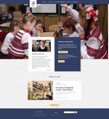 Сайт учителя начальных классов WordPress