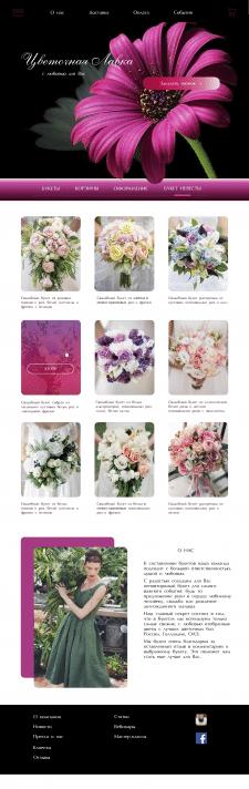 Лендинг пейдж цветочного магазина