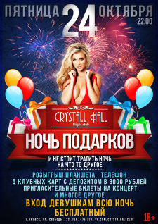 афиша для CRYSTAL night club