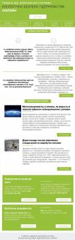 Новостная рассылка для сайта по экологии