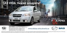 Реклама ЗАЗ ВИДА