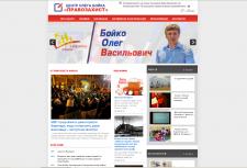 Редизайн сайта депутата