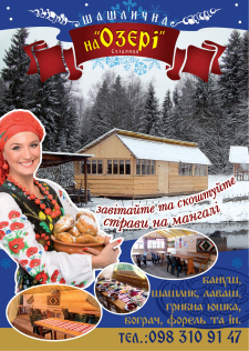 "афіша шашлична ""На озері"" зимова"