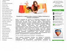 Статья. ИНТЕРНЕТ-МАГАЗИН