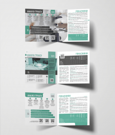 Разработка концепта брошюры