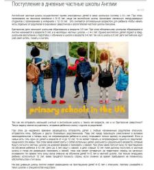 Копирайтинг - статья об обучении в Англии