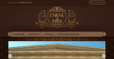 Сайт для юридической компании