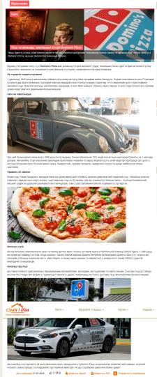 Піца на мільярд: дивовижні історії Domino`s Pizza
