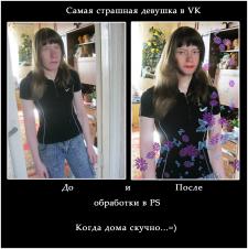 Ужас Вк
