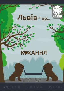 Львов / Lviv