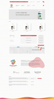 Сайт аптеки для конкурса, главная страница