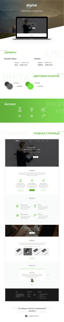 Digital Agency. Landing Page.