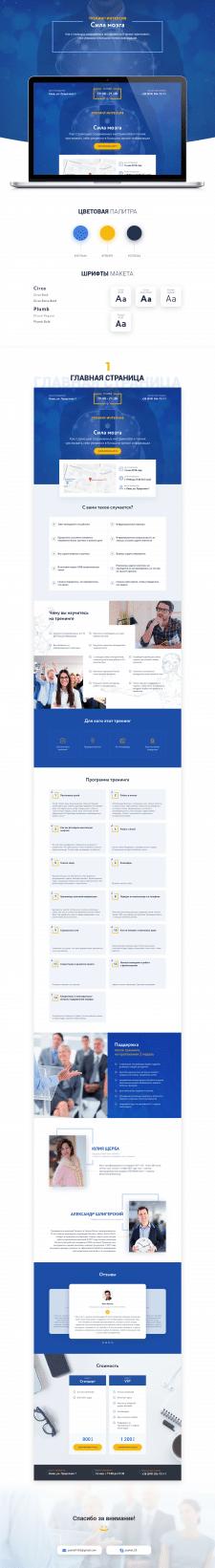 Дизайн сайта Тренинг-интенсив