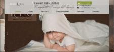 Интернет - магазин детской одежды