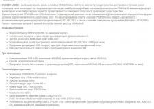 Описи для інтернет магазину електроніки (opencart)