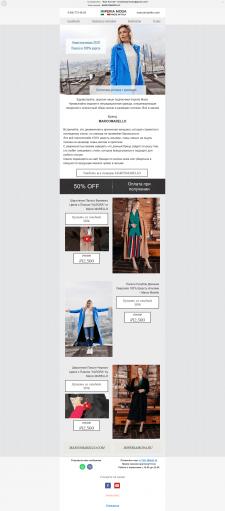 Создание письма для бренда одежды