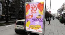 Постер «20 років «Антошка», «Антошка»